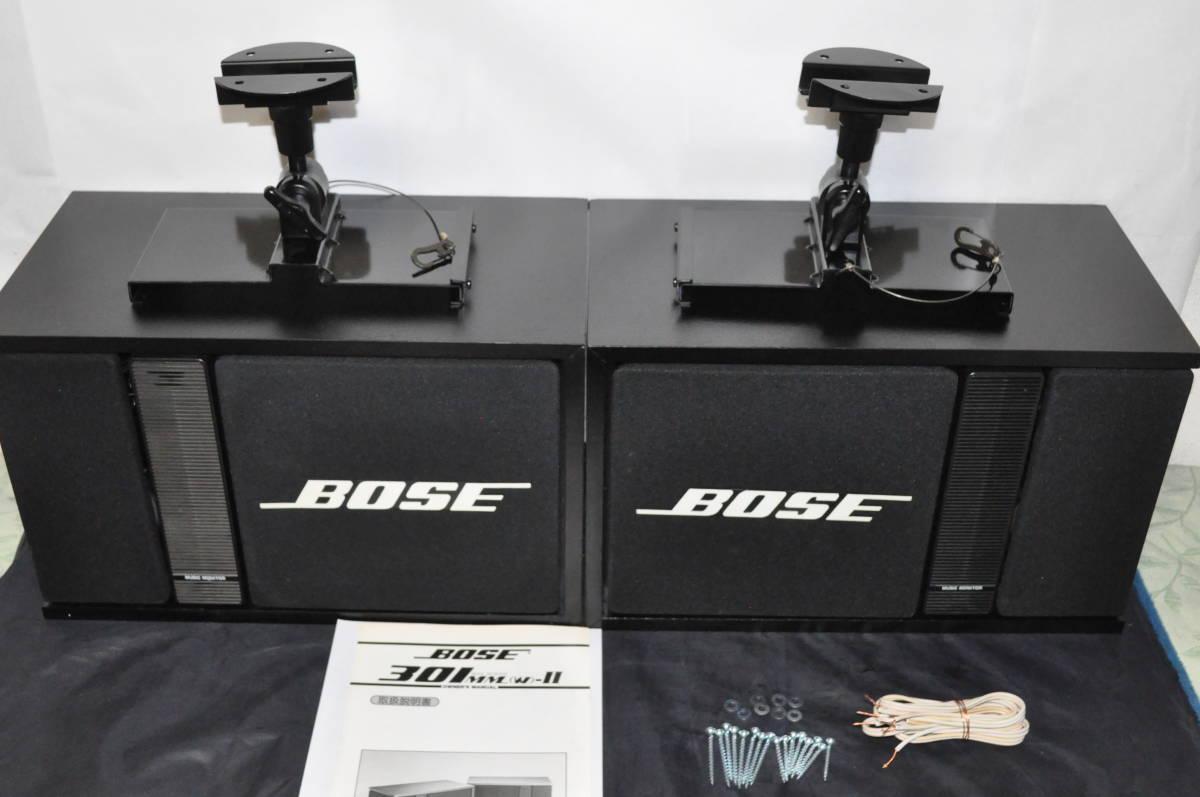 BOSE 301MMⅡ スピーカー エッジ新品交換 純正ブラケット付 シリアル近番 メンテナンスエージング済動作品