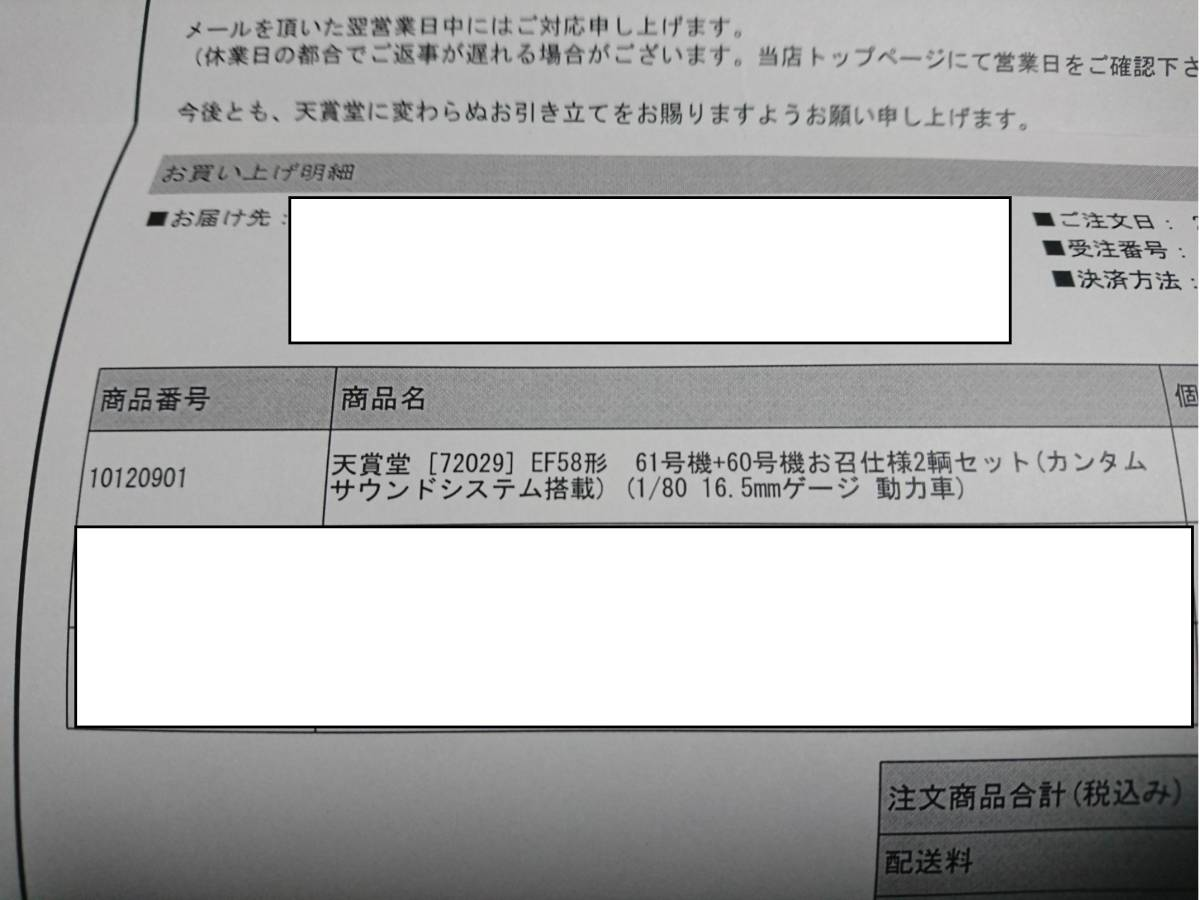 天賞堂 72029 EF58 電気機関車 61号機+60号機 お召仕様 2輌セット 未開封未使用
