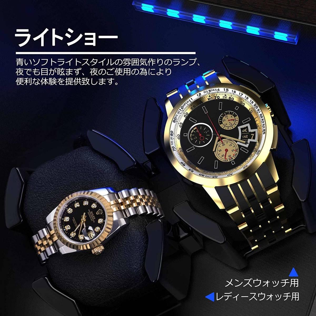 【新品・未使用】ワインディングマシーン 腕時計 自動巻き器 ウォッチワインダー2本巻き上げ LEDライト付 日本語説明書_画像5