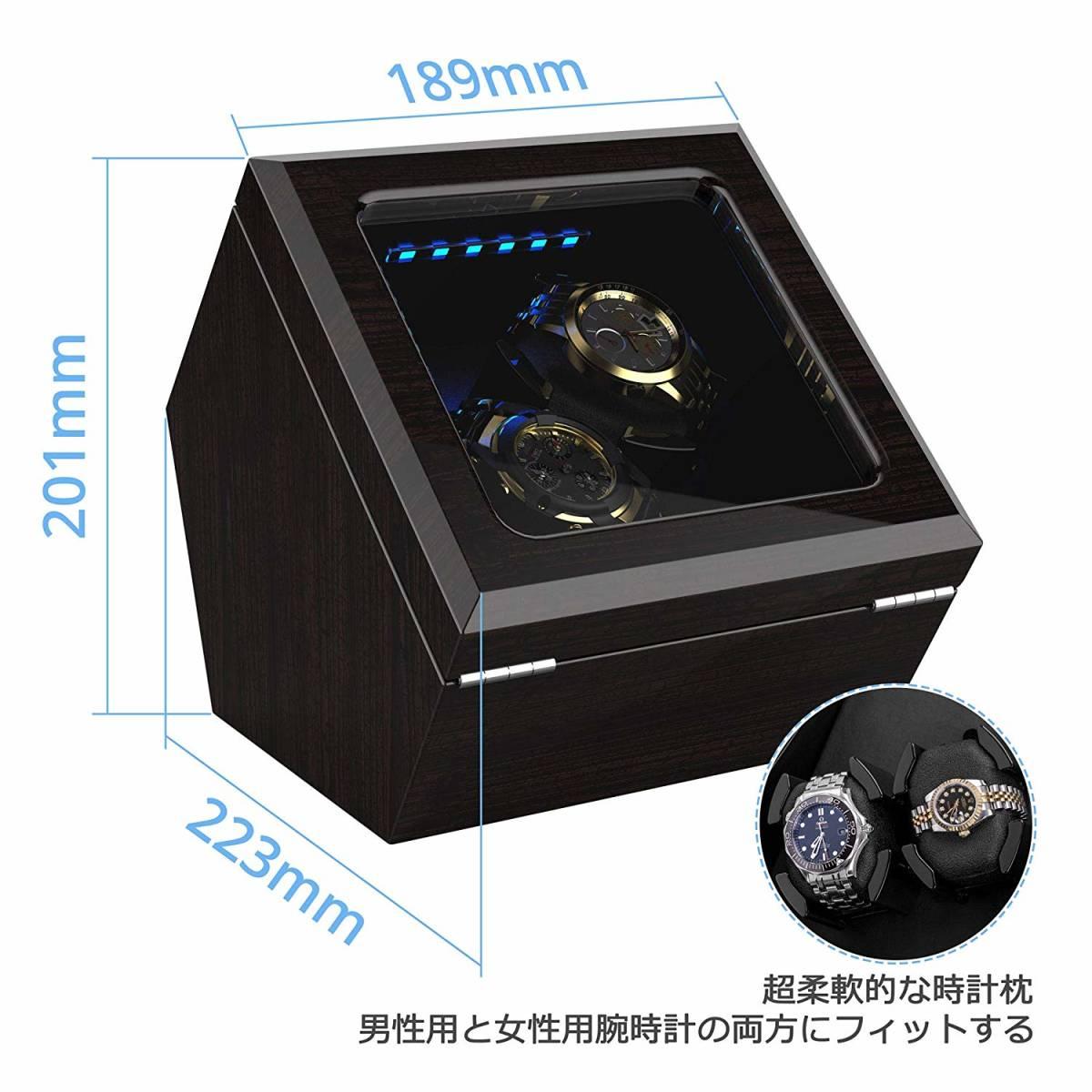 【新品・未使用】ワインディングマシーン 腕時計 自動巻き器 ウォッチワインダー2本巻き上げ LEDライト付 日本語説明書_画像7