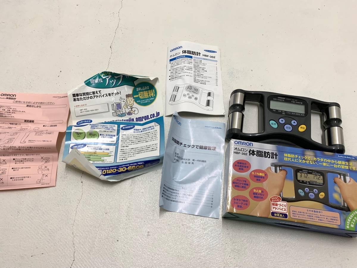 omron オムロン 体脂肪計 HBF-302 箱付き 動作確認済み 健康器具 ダイエット 運動 エクササイズ_画像2
