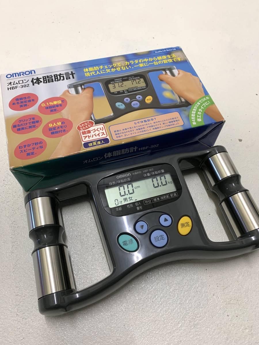 omron オムロン 体脂肪計 HBF-302 箱付き 動作確認済み 健康器具 ダイエット 運動 エクササイズ
