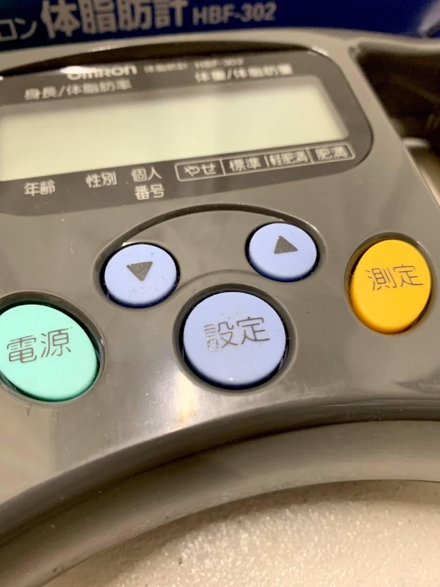 omron オムロン 体脂肪計 HBF-302 箱付き 動作確認済み 健康器具 ダイエット 運動 エクササイズ_画像3
