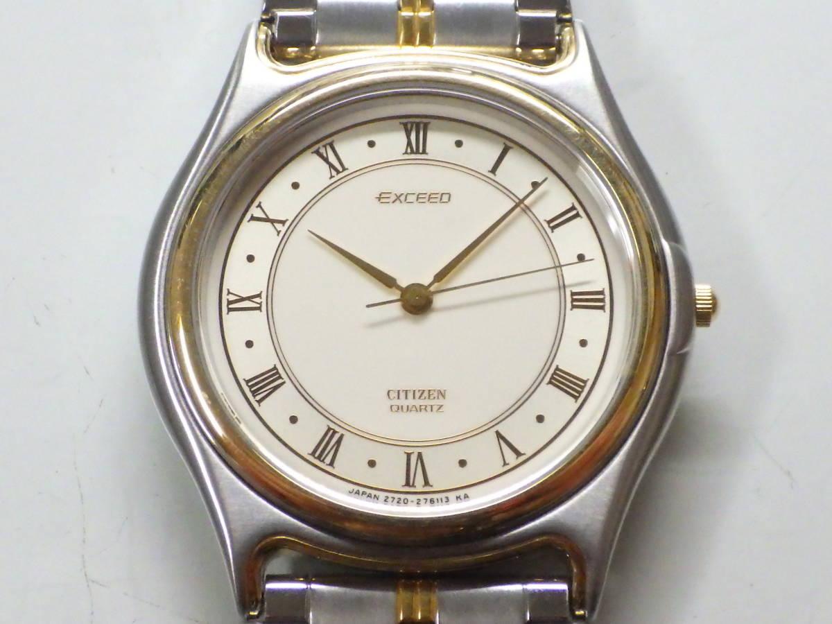 シチズン エクシード OH済み。メンズ・男性用クォーツ腕時計。EAA74-8626。_画像2