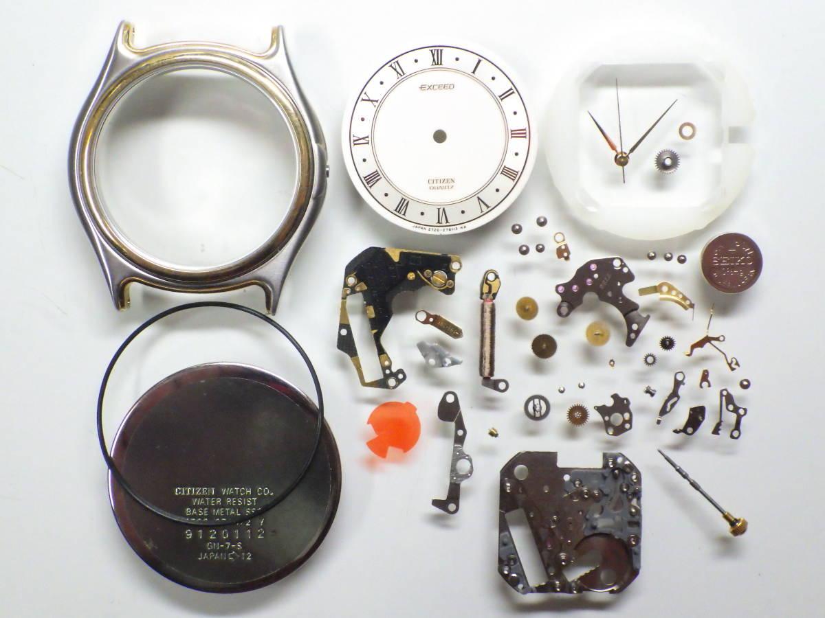シチズン エクシード OH済み。メンズ・男性用クォーツ腕時計。EAA74-8626。_画像4