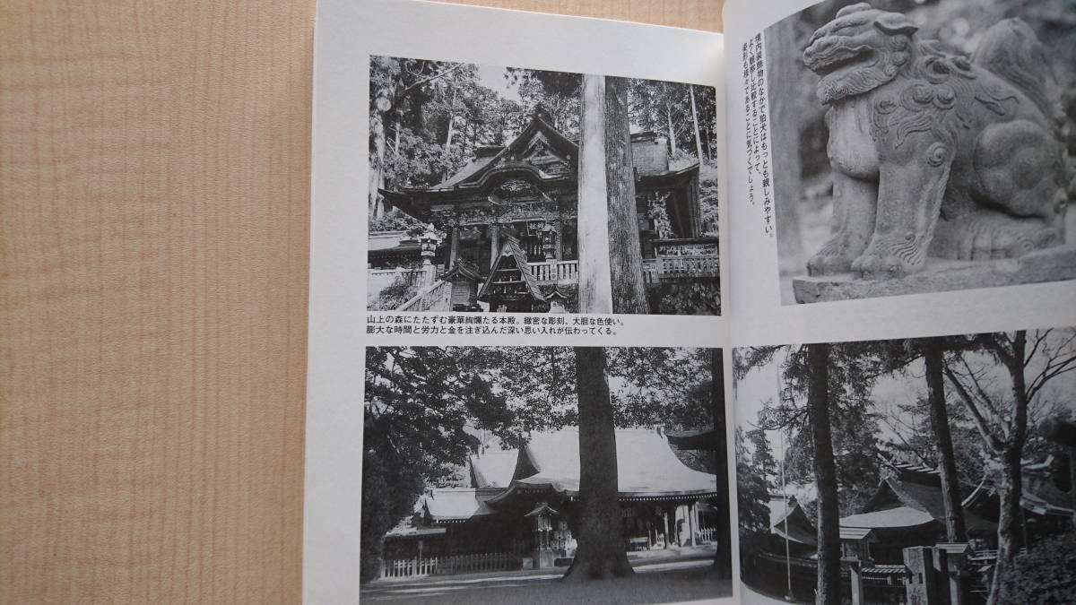 神社ウォッチング 外山 晴彦/慣習や伝統から生まれた多様な様式/鳥居から神殿まで/神々と祭具・神器のルーツ/初版_画像7