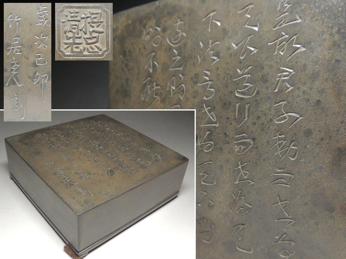 ◆中国古玩・古錫・竹居主人刻・蓋物・漢詩彫・超細密彫刻・小物入・煙草入・提忠清老・重さ733㌘◆_画像1