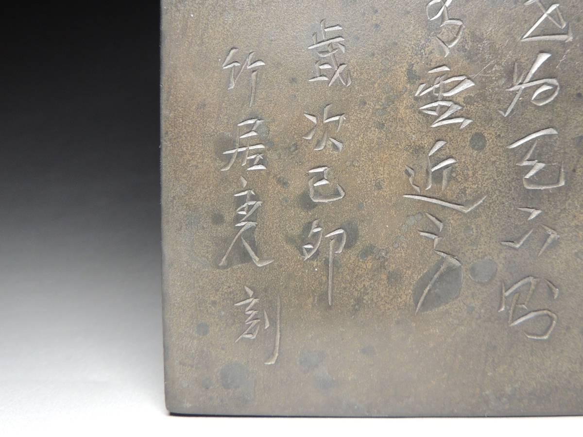 ◆中国古玩・古錫・竹居主人刻・蓋物・漢詩彫・超細密彫刻・小物入・煙草入・提忠清老・重さ733㌘◆_画像10