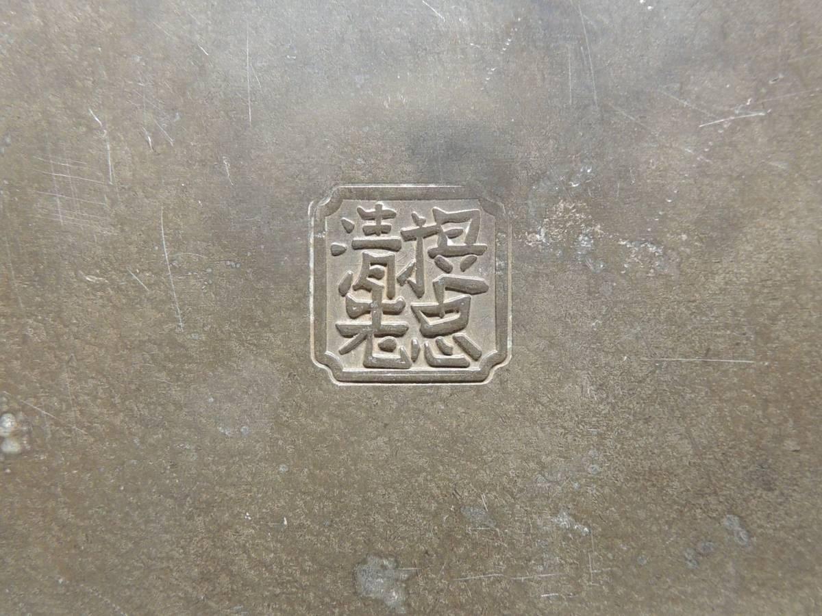 ◆中国古玩・古錫・竹居主人刻・蓋物・漢詩彫・超細密彫刻・小物入・煙草入・提忠清老・重さ733㌘◆_画像9