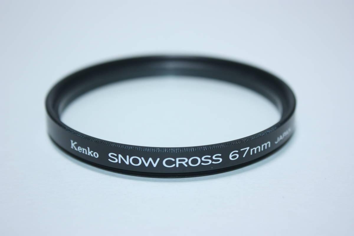 【67mm】Kenko SNOW CROSS スノークロス フィルター [iF6261]
