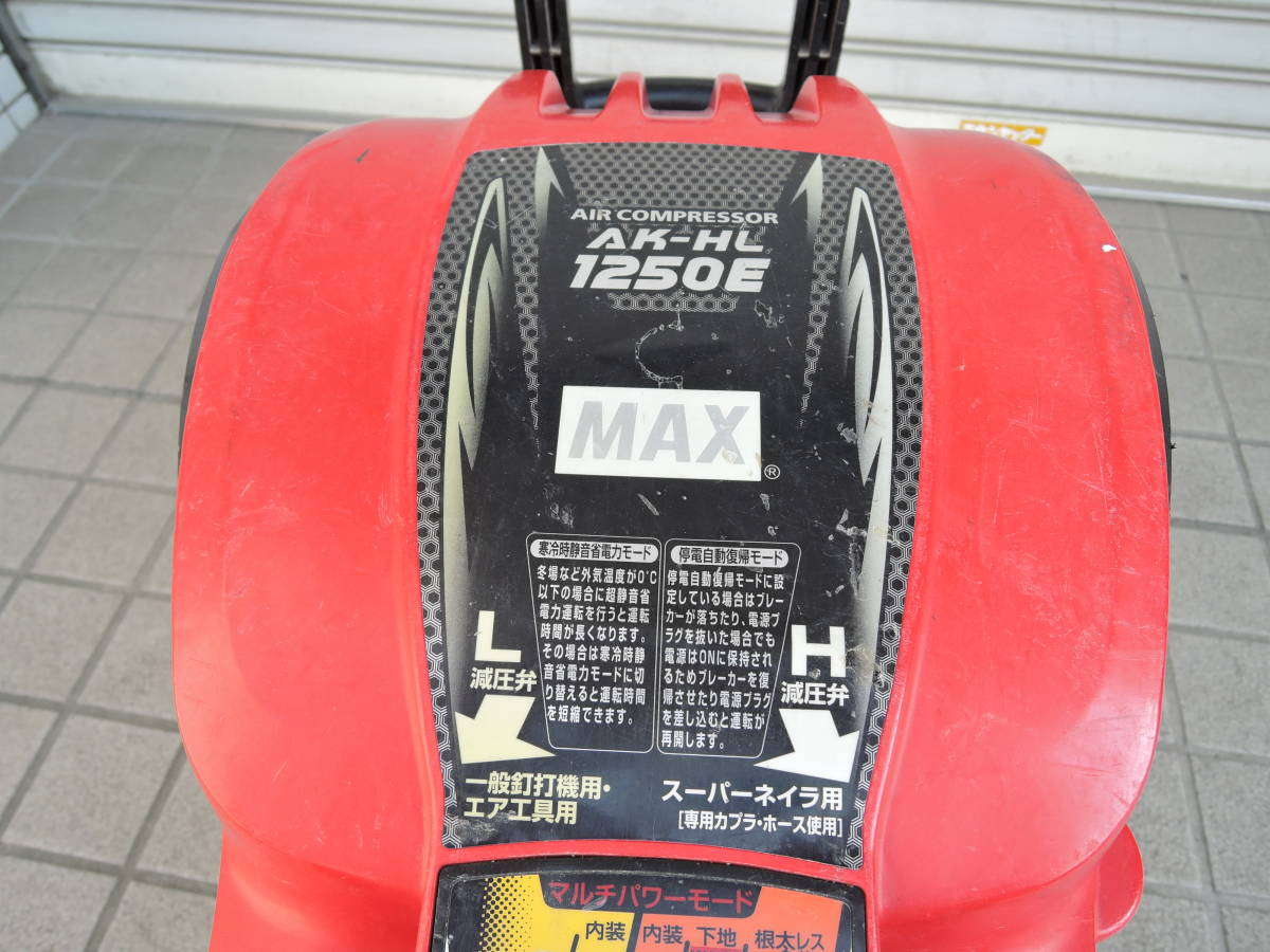 MAX◆高圧エアコンプレッサ◆AK-HL1250E_画像3