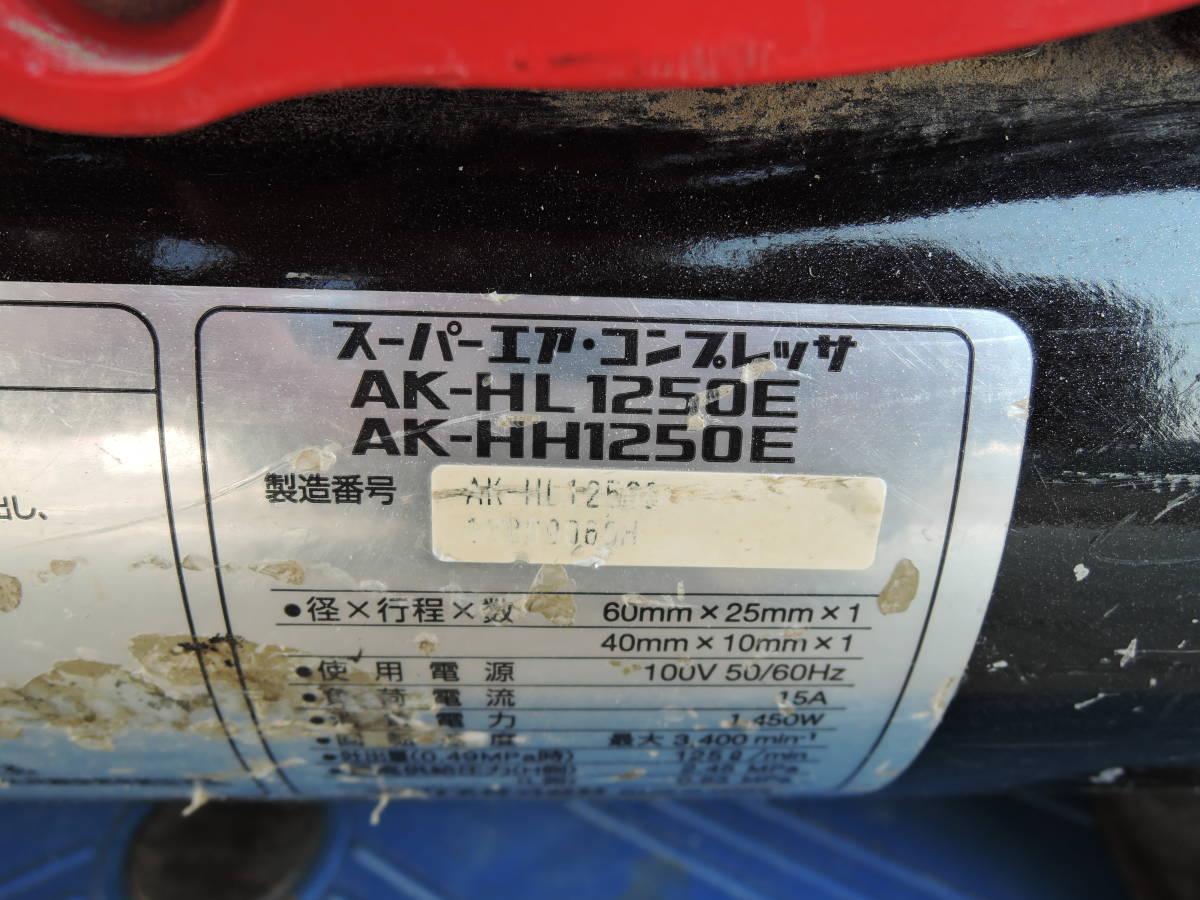 MAX◆高圧エアコンプレッサ◆AK-HL1250E_画像9