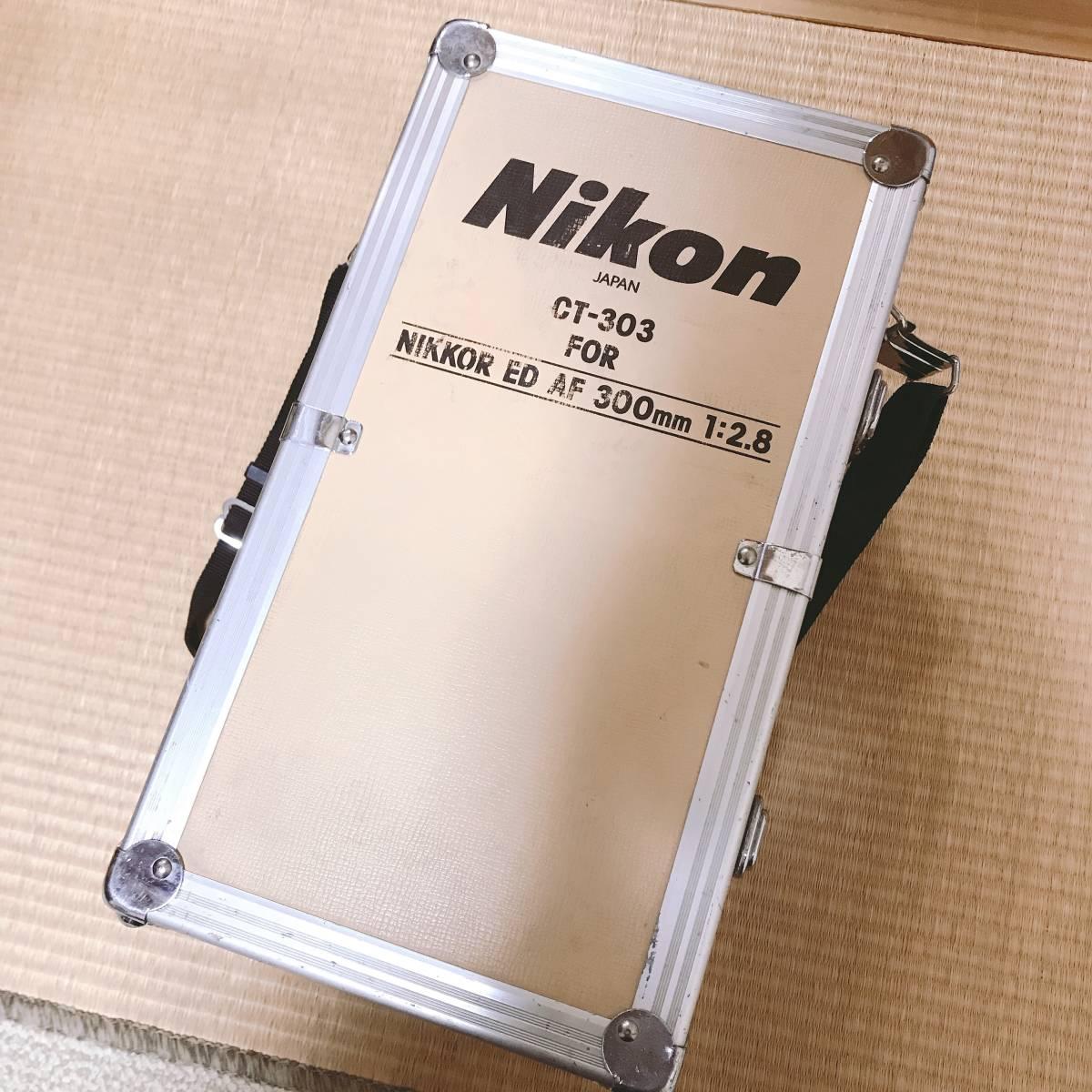 Nikon ED AF NIKKOR 300mm 1:2.8_画像8