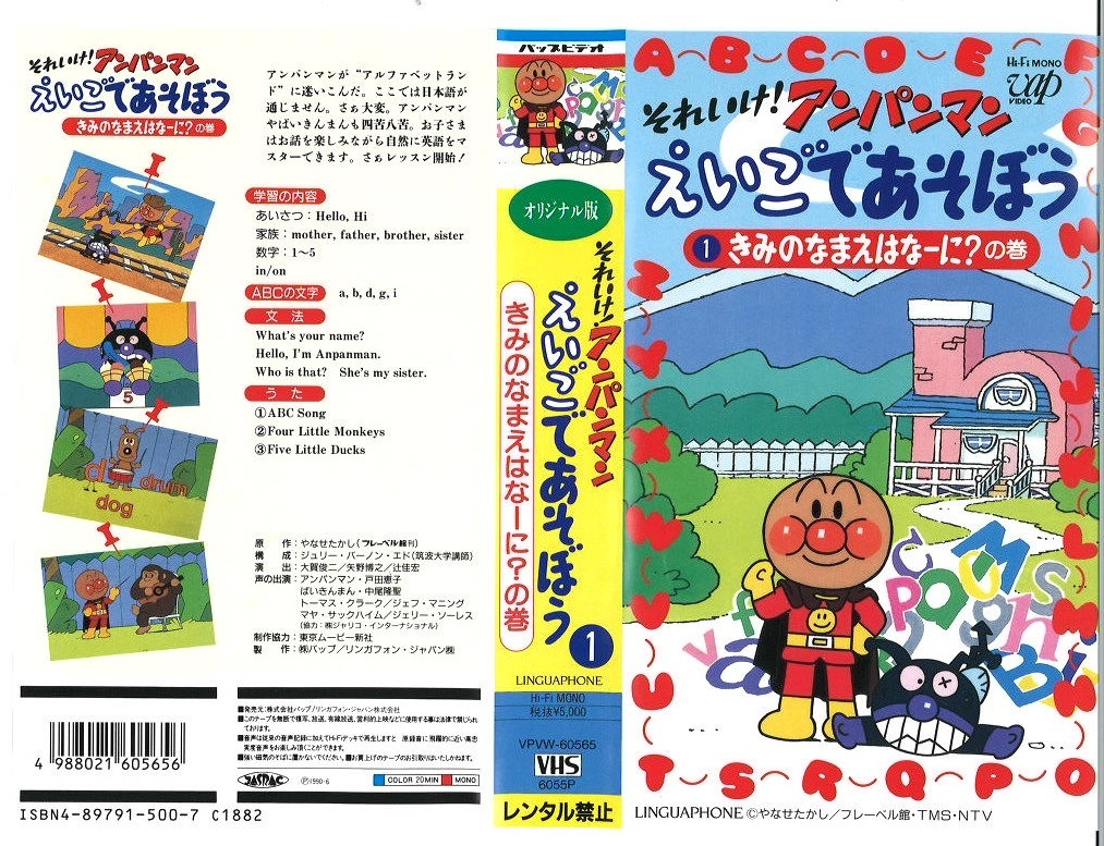 激レア!VHS ビデオ 「それいけ!アンパンマン えいごであそぼう1 きみのなまえはな~に?の巻」 VPVW-60565 激安スタート!