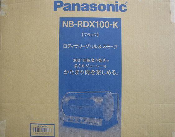 Panasonic ロティサリーグリル&スモーク NB-RDX100-K 未使用品♪2130_画像9