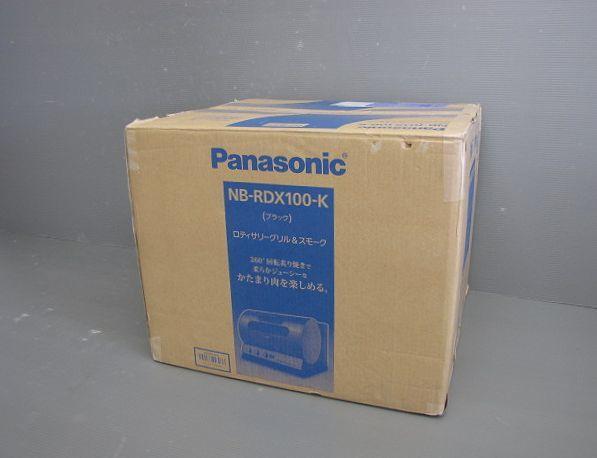 Panasonic ロティサリーグリル&スモーク NB-RDX100-K 未使用品♪2130_画像1
