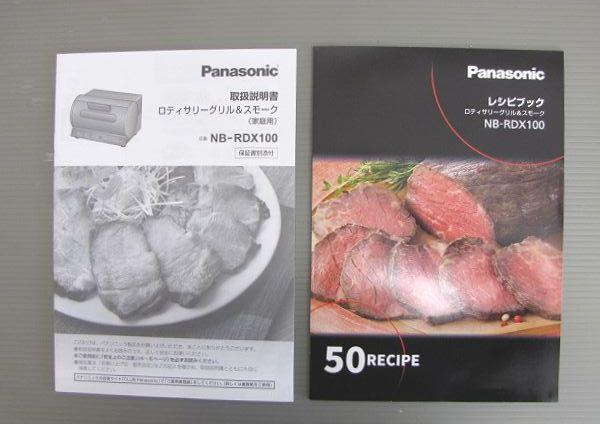 Panasonic ロティサリーグリル&スモーク NB-RDX100-K 未使用品♪2130_画像8