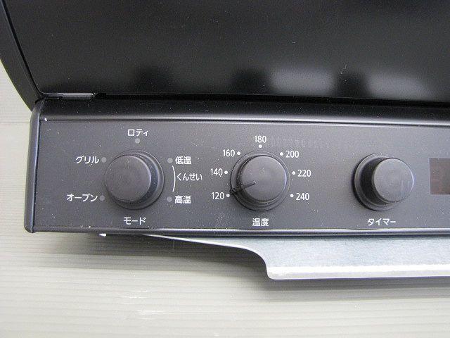 Panasonic ロティサリーグリル&スモーク NB-RDX100-K 未使用品♪2130_画像4