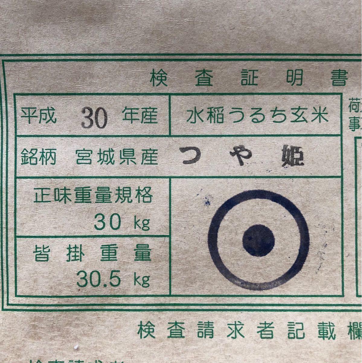 検査1等米! 平成30年産 宮城県 つや姫 玄米 30kg 特Aランク取得! 精米専用 精米加工後3袋に小分けして発送します!