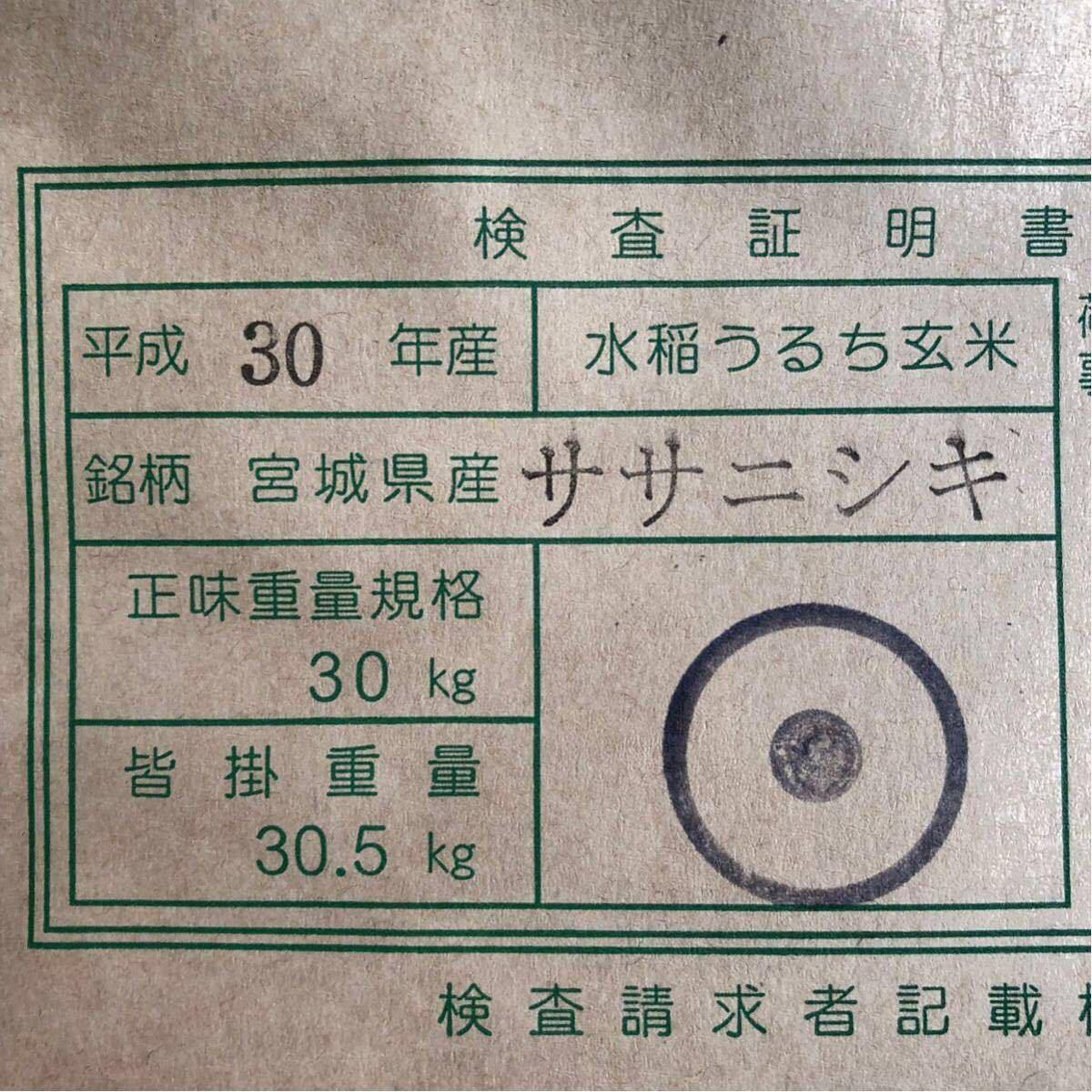 特Aランク取得!検査1等 平成30年産 宮城 ササニシキ 玄米30kg 数量限定 希少品種 玄米10kg3袋小分け発送!