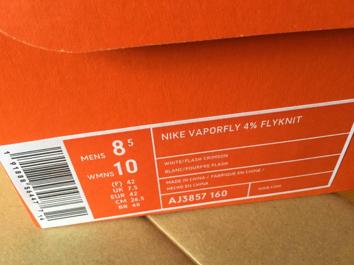 26.5cm 正規品 NIKE VAPORFLY 4% FLYKNIT EKIDEN エキデン ヴェイパーフライ フライニット ホワイト シルバー AJ3857-160 _画像2