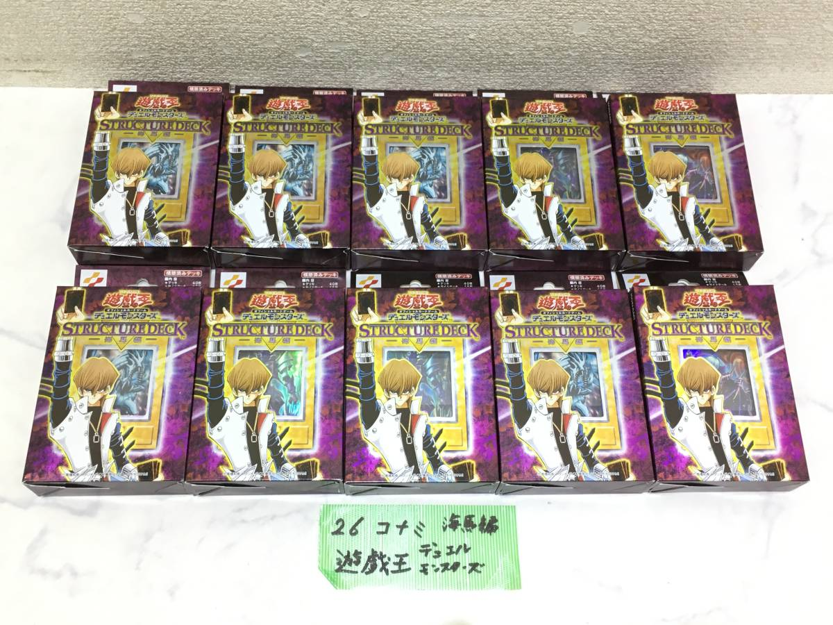 【26】 コナミ 遊戯王 デュエルモンスターズ ストラクチャーデッキ 海馬編 10箱