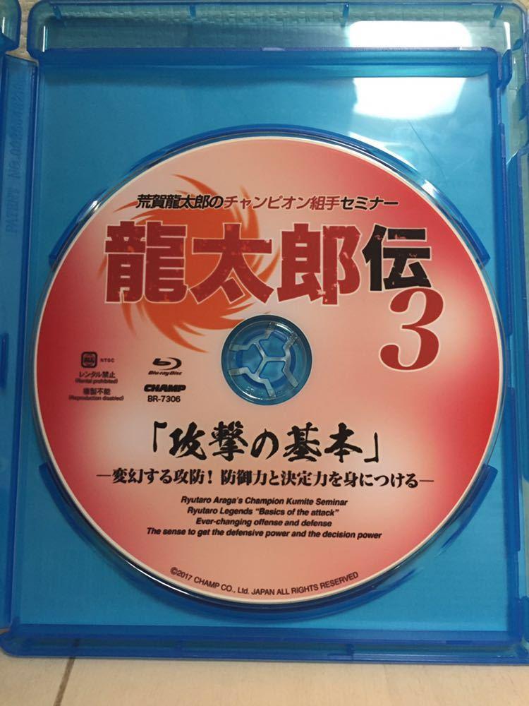 Blu-ray 空手 龍太郎伝3 攻撃の基本 荒賀龍太郎のチャンピオン組手セミナー チャンプ CHAMP ブルーレイ_画像3