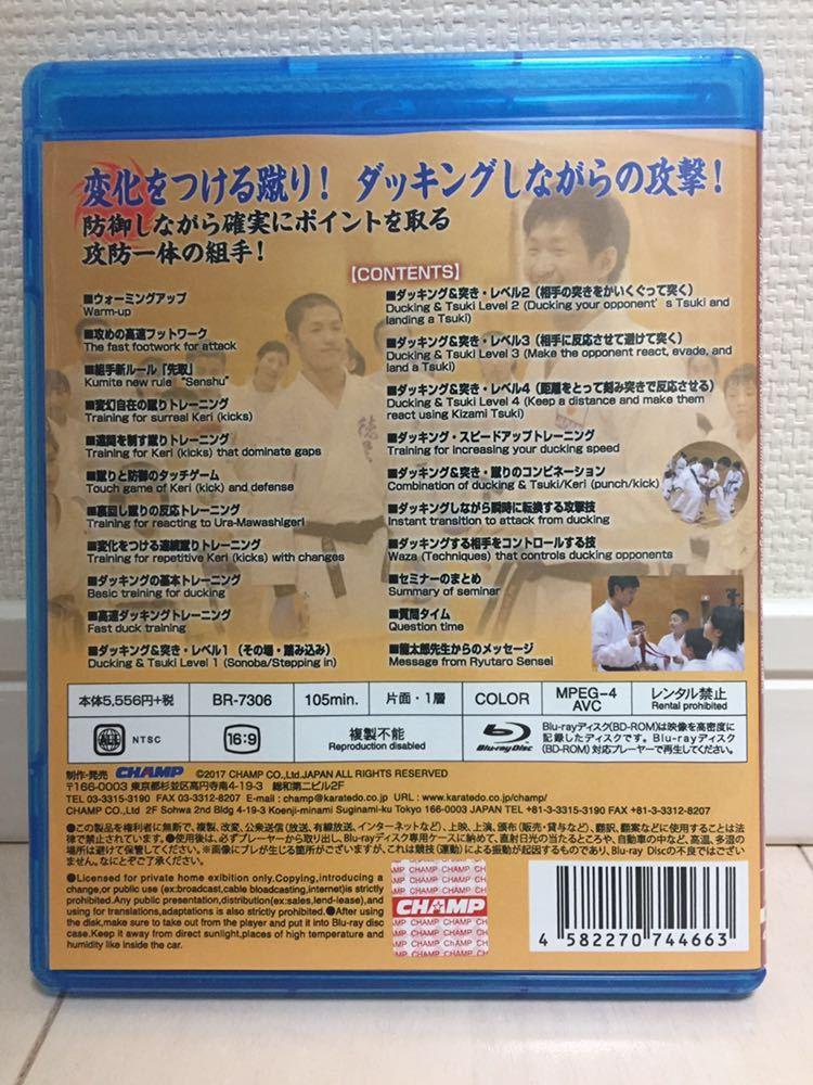 Blu-ray 空手 龍太郎伝3 攻撃の基本 荒賀龍太郎のチャンピオン組手セミナー チャンプ CHAMP ブルーレイ_画像2