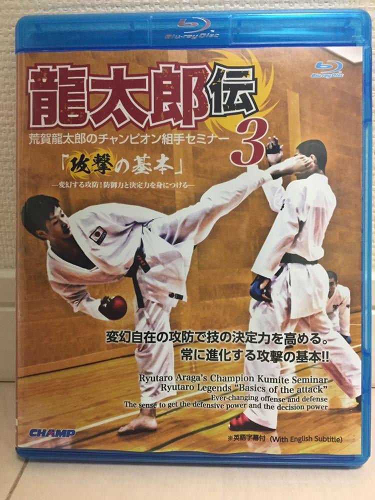 Blu-ray 空手 龍太郎伝3 攻撃の基本 荒賀龍太郎のチャンピオン組手セミナー チャンプ CHAMP ブルーレイ