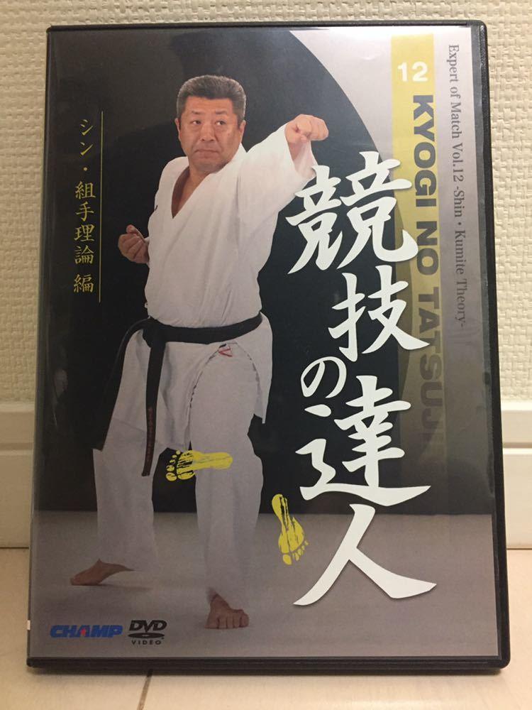 【DVD】 空手 競技の達人12 シン組手理論編 月井新 組手 チャンプ CHAMP