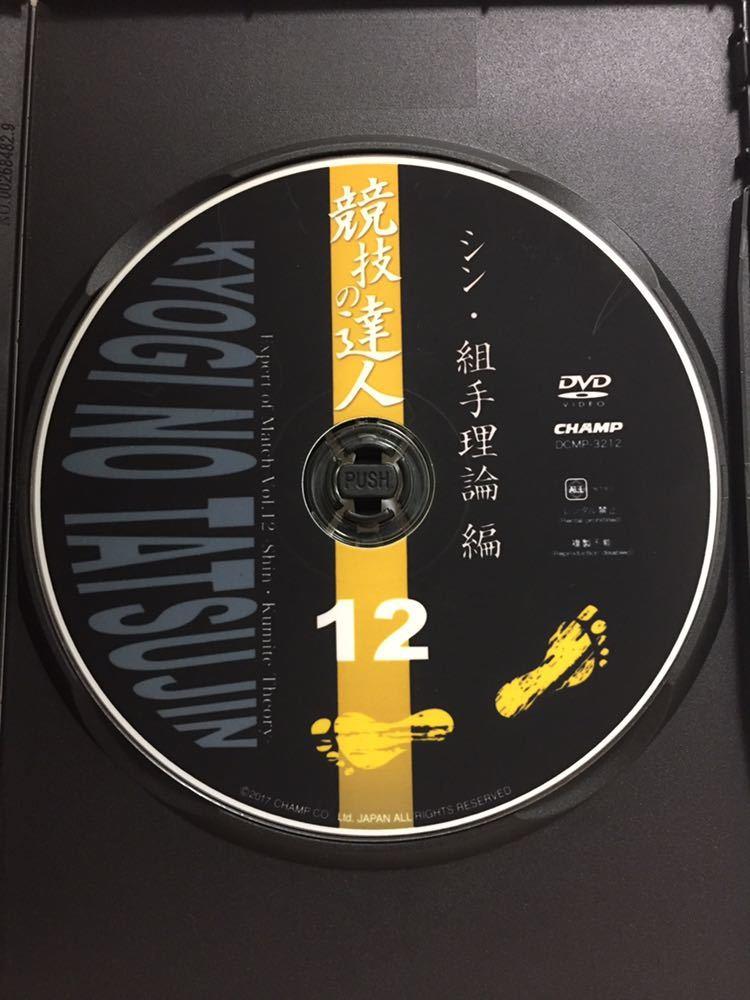 【DVD】 空手 競技の達人12 シン組手理論編 月井新 組手 チャンプ CHAMP_画像3