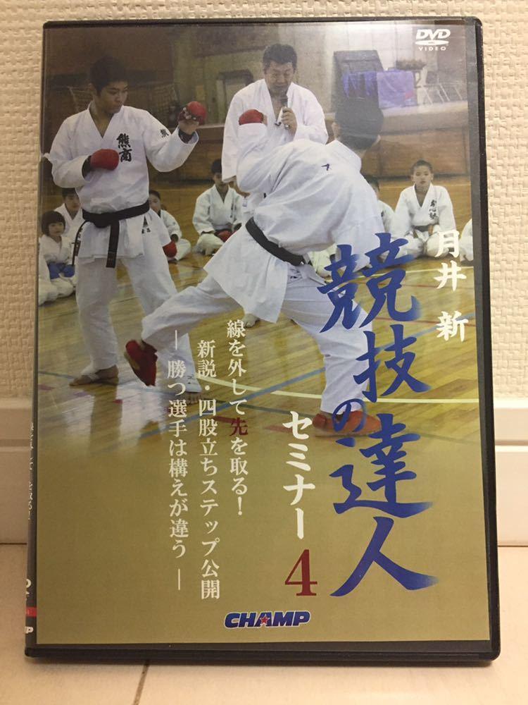 DVD 空手 競技の達人 セミナー4 月井新 組手 チャンプ CHAMP