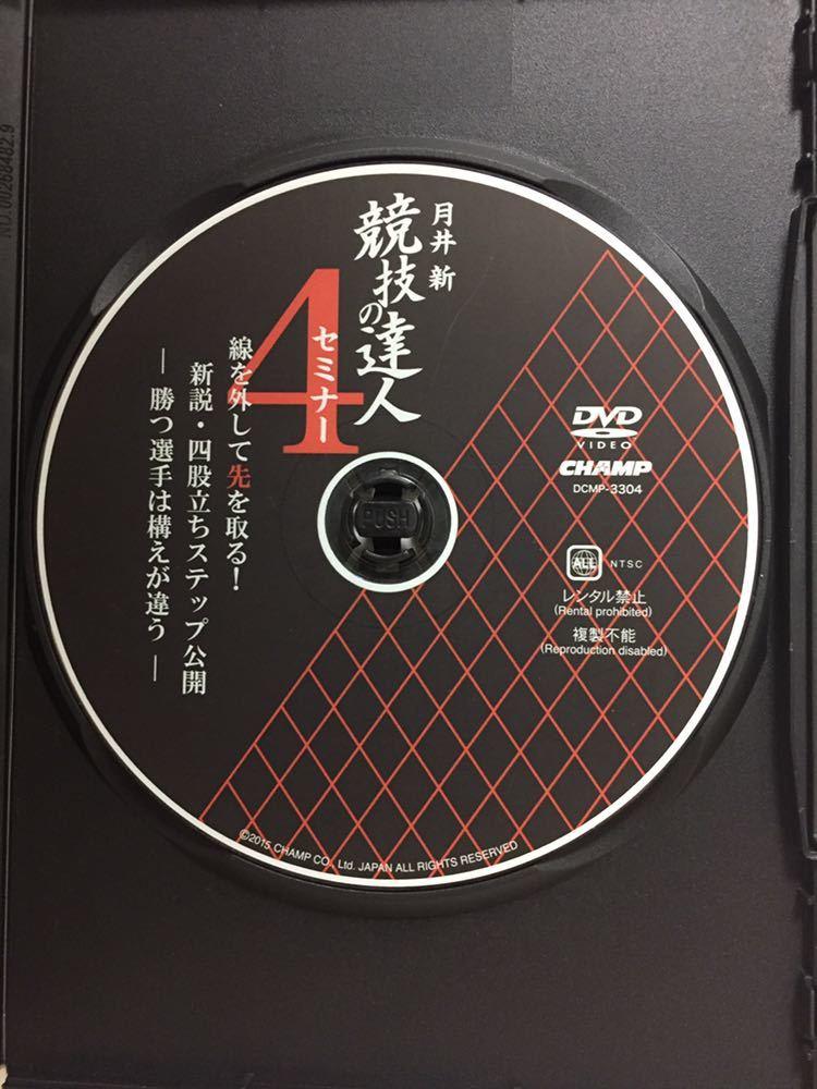 DVD 空手 競技の達人 セミナー4 月井新 組手 チャンプ CHAMP_画像3