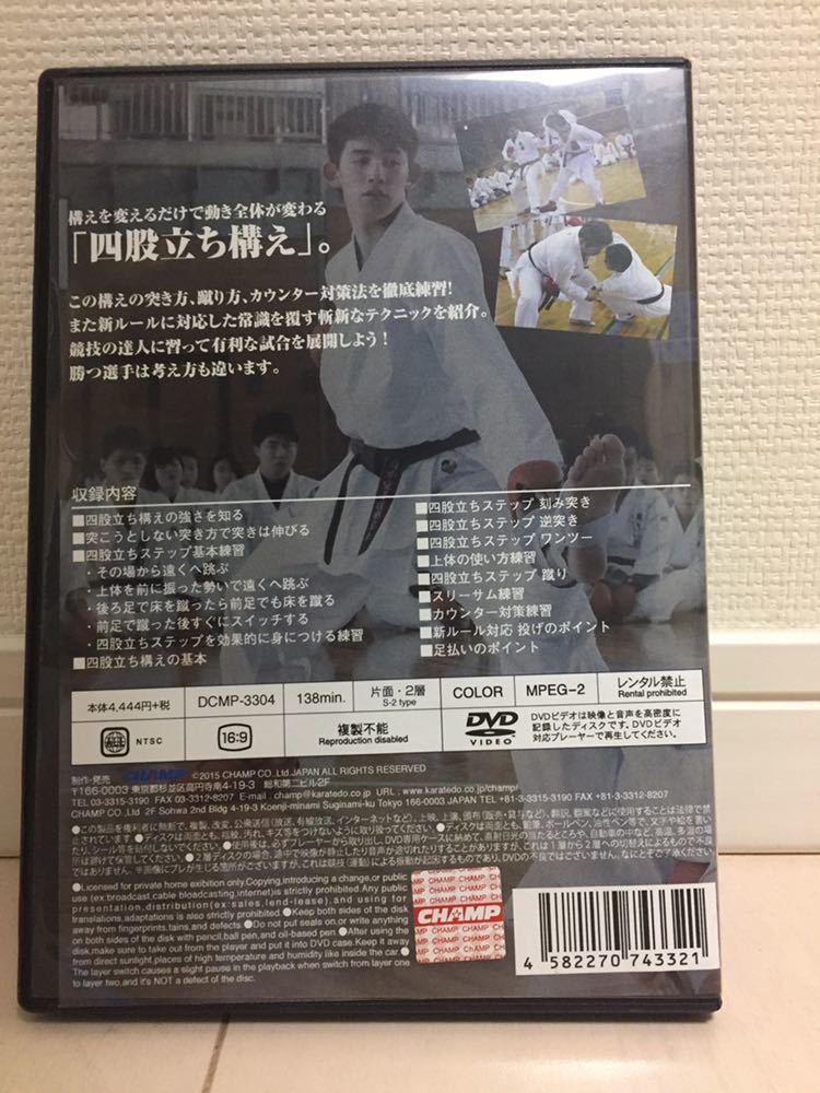 DVD 空手 競技の達人 セミナー4 月井新 組手 チャンプ CHAMP_画像2