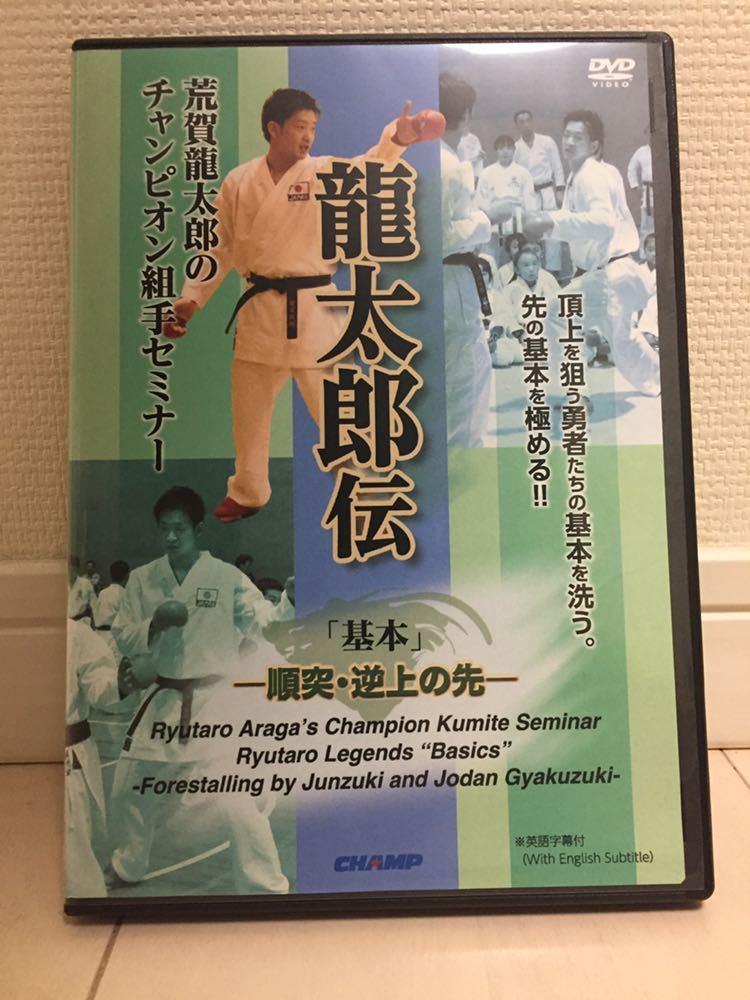 【DVD】 空手 龍太郎伝 基本 順突逆上の先 荒賀龍太郎のチャンピオン組手セミナー チャンプ CHAMP