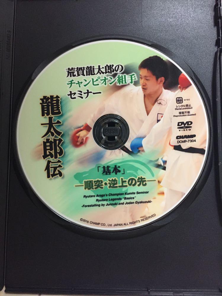 【DVD】 空手 龍太郎伝 基本 順突逆上の先 荒賀龍太郎のチャンピオン組手セミナー チャンプ CHAMP_画像3