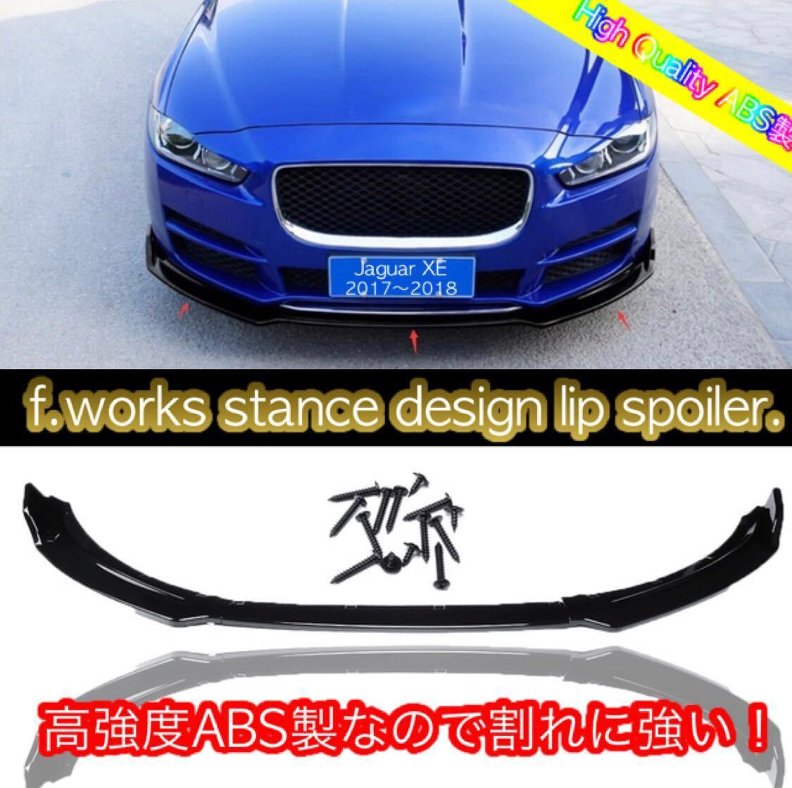 【f.works】汎用 リップスポイラー 高品質ABS for ジャガー jaguar XE ヴェルファイア アルファード※様々な車種に適合!レクサス UX VOXY