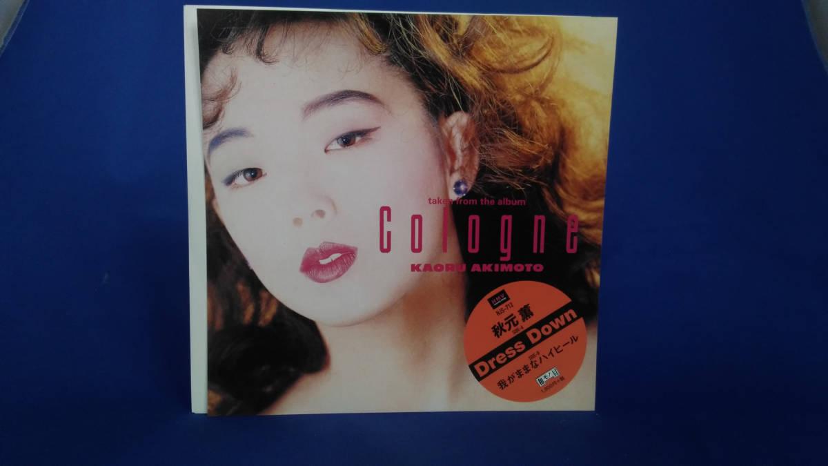 試聴 CITY POP 和モノ 80's Disco ブギー 秋元薫 Dress Down シティポップ 45RPM 7インチ EP