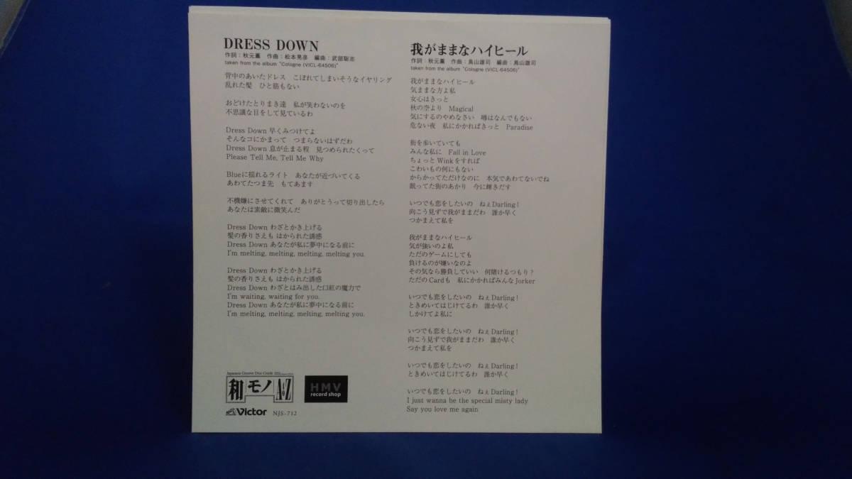 試聴 CITY POP 和モノ 80's Disco ブギー 秋元薫 Dress Down シティポップ 45RPM 7インチ EP_画像2