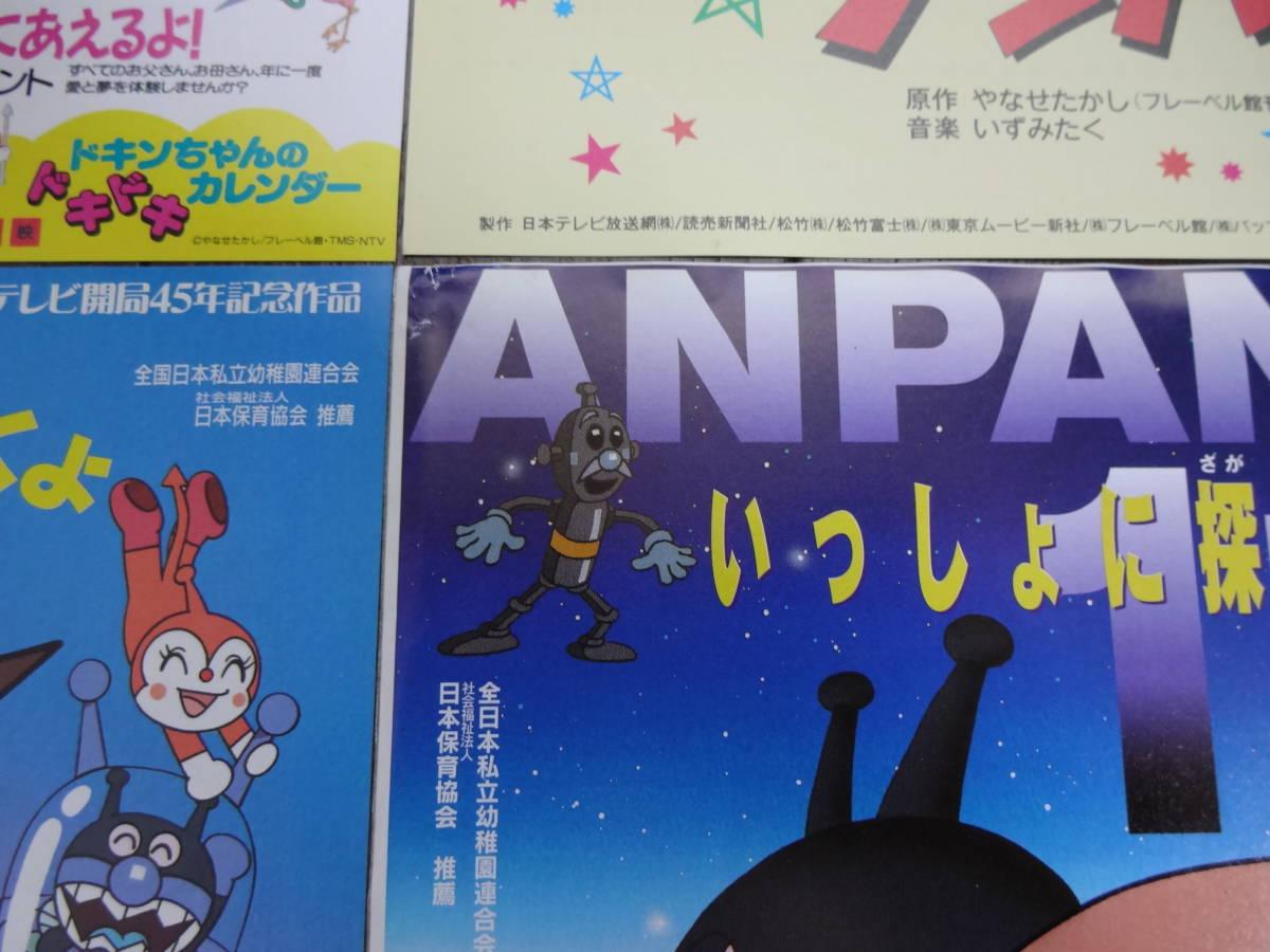 劇場版「それいけ!アンパンマン」シリーズチラシ28種+割引券3種セット やなせたかし_画像2