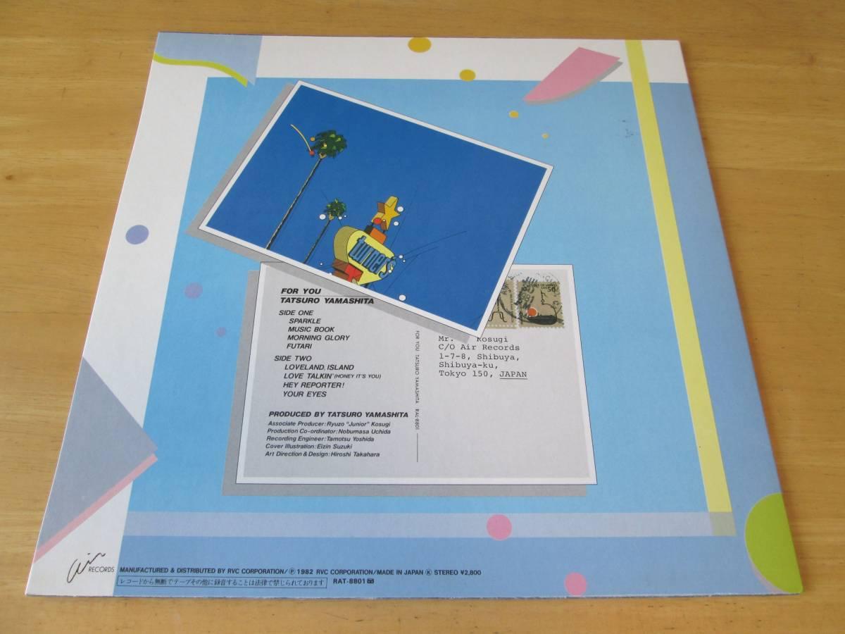 山下達郎/ FOR YOU/LP 00418_画像2