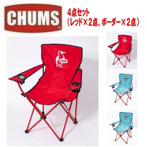 ★4点セット★CHUMS チャムス ブービーイージーチェア レッド&ボーダー CH62-1275 椅子 いす キャンプ アウトドア_画像1