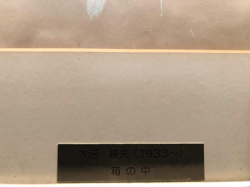 ◆水彩◆大沼映夫◆「箱の中の女」◆真作保証◆国画会◆東郷青児美術館大賞◆宮本三郎記念賞◆東京芸術大学◆大沼静巌◆ガッシュ◆絵画◆_画像4