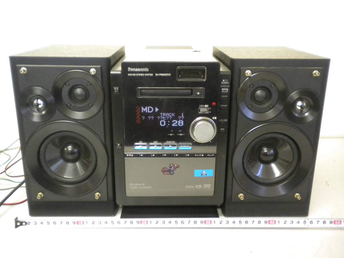 あ907 panasonic SA-PM930DVD/SBPM930 DVD/SDステレオシステム コンポ 連
