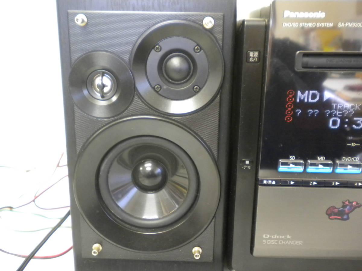 あ907 panasonic SA-PM930DVD/SBPM930 DVD/SDステレオシステム コンポ 連_画像2
