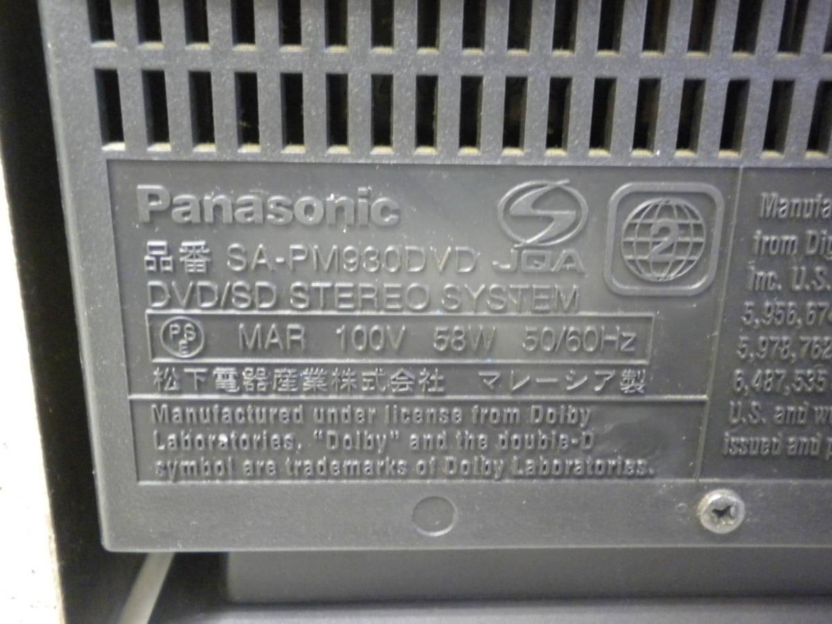 あ907 panasonic SA-PM930DVD/SBPM930 DVD/SDステレオシステム コンポ 連_画像6