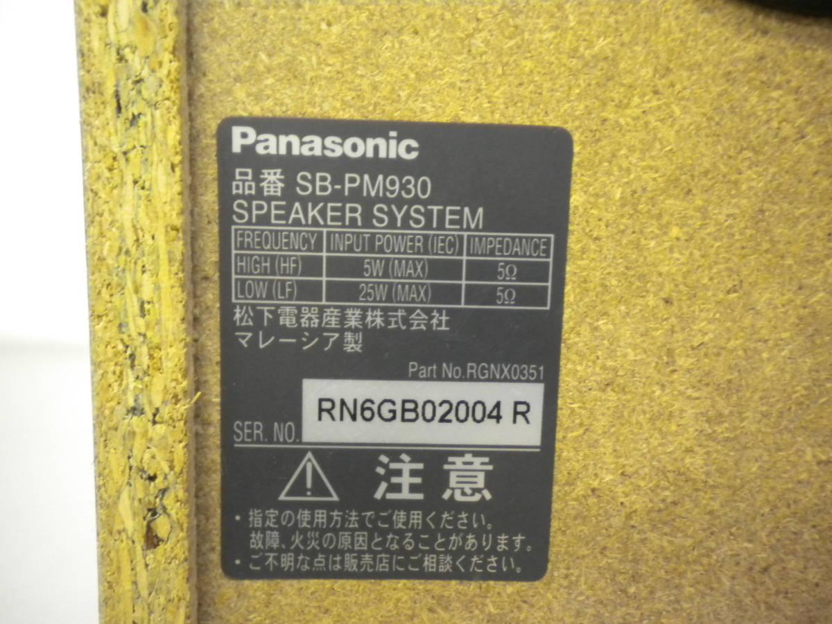 あ907 panasonic SA-PM930DVD/SBPM930 DVD/SDステレオシステム コンポ 連_画像7