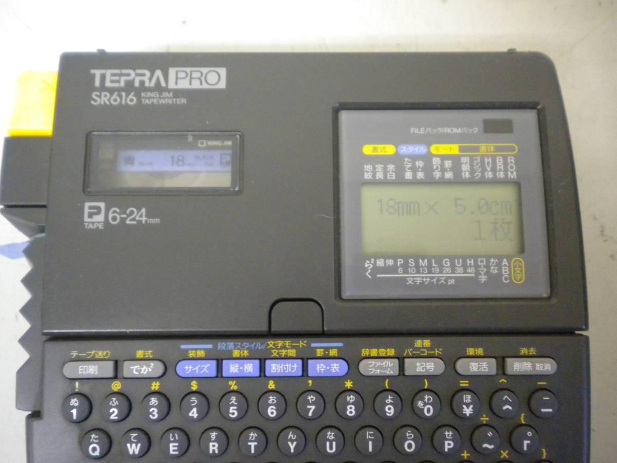 あ888 KINGJIM SR616 TEPRA PRO テプラプロ キングジム_画像5