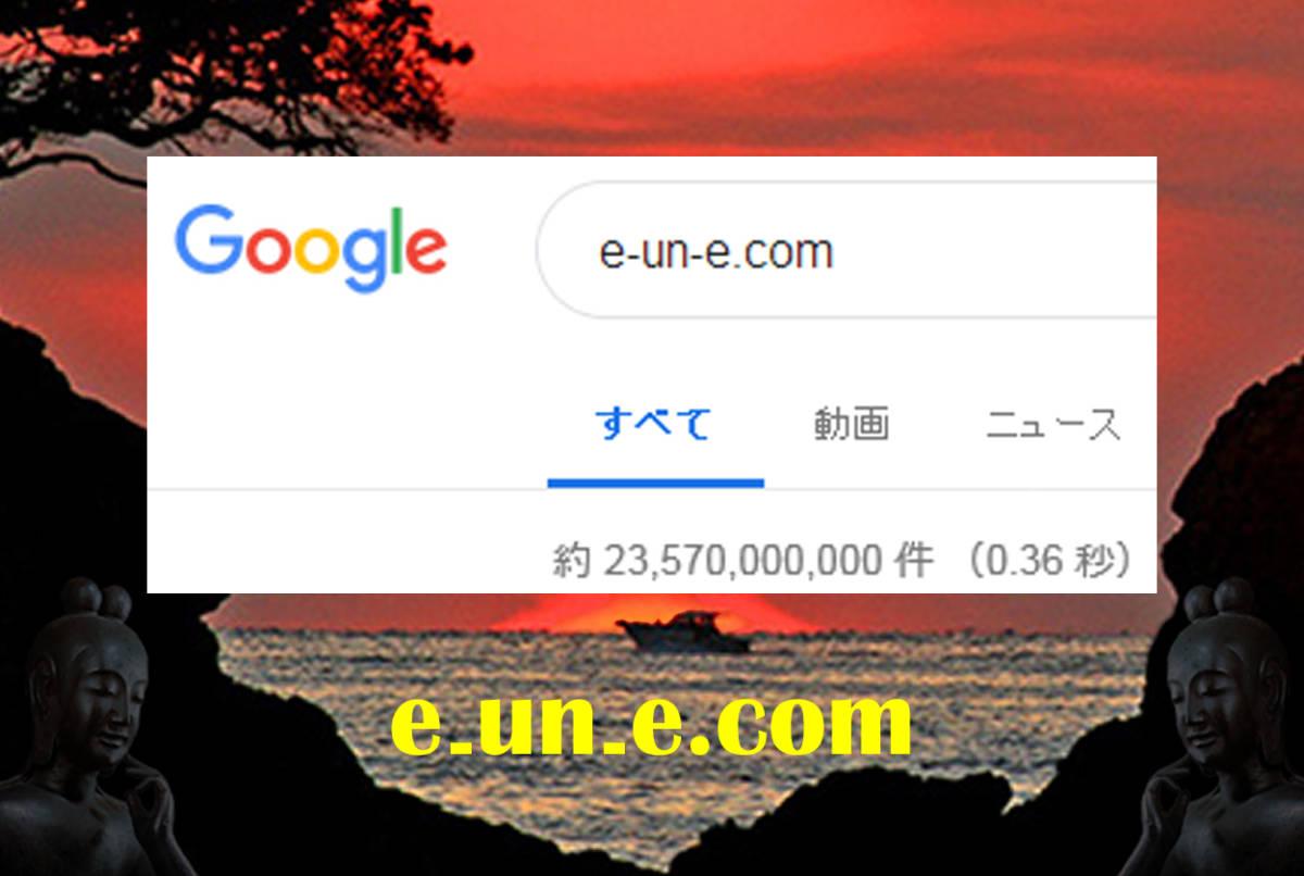 ● ハイリターン投資ドメイン『e-un-e.com』● ビッグ画像 ロゴ ドメイン『e-un-e.com』は、貴方の『永遠の名望』を記念する金字塔です_画像2