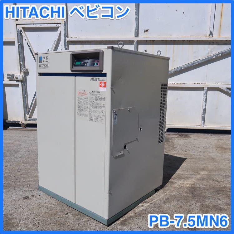 ☆ 中古 日立 小型空気圧縮機 ベビコン 7.5KW エアコンプレッサー PB-7.5MN6 3相 200V 60Hz ☆ 953時間